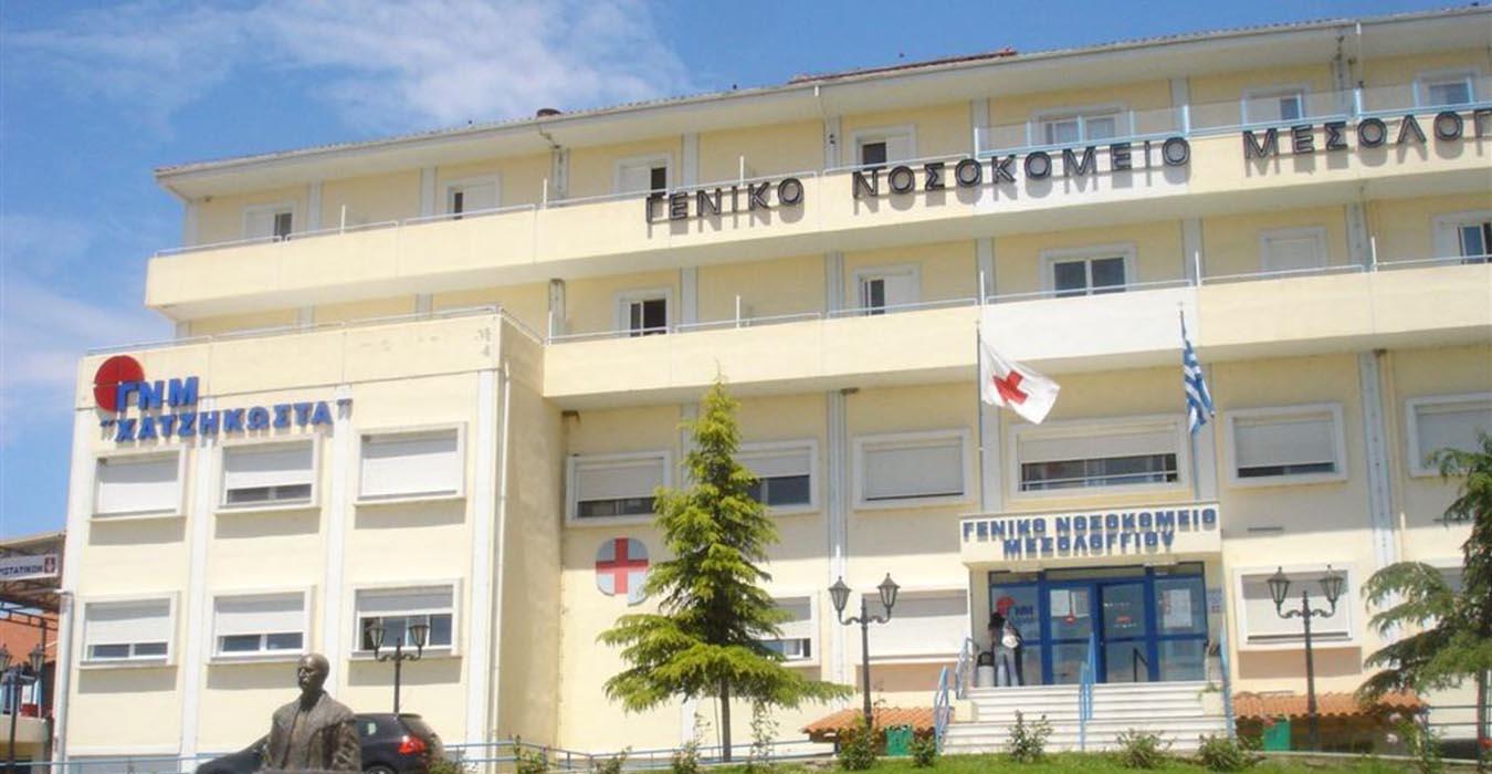 Νοσοκομείο Μεσολογγίου